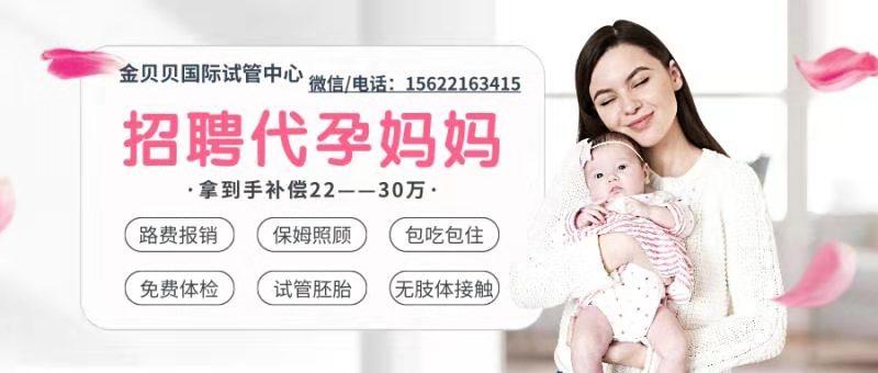 软文资讯-免费yoqq惊爆,广州、深圳、珠海代妈公司招聘22w起真实可靠yoqq资源(2)