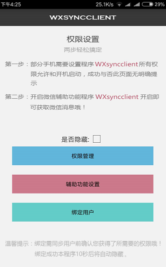 软文资讯-免费yoqq什么软件可以盗微信号?黑客教你3分钟如何盗微信号的4大步骤 ...yoqq资源(8)