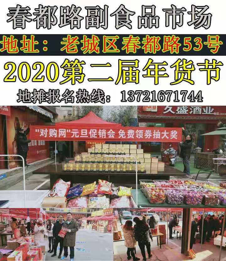 洛阳年货集市,洛阳年货节,洛阳年货一条街在春都路53号