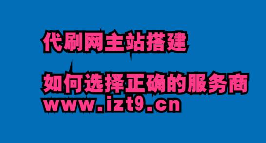 彩虹代刷网系统-正版彩虹代刷网系统授权及主站搭建永久更新
