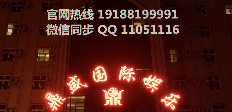 鼎盛平台客服-19188199991(微信同步)