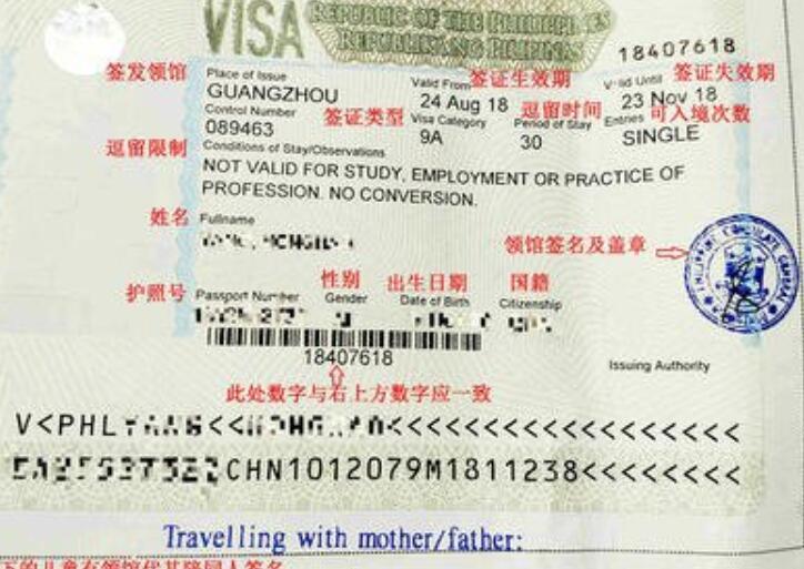 菲律宾签证.jpg