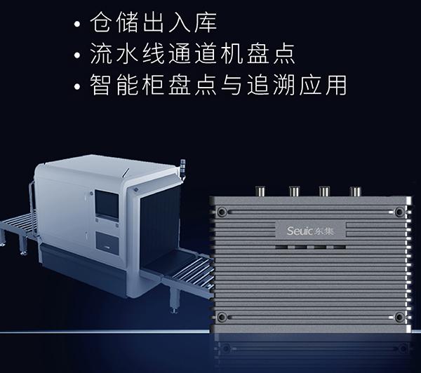 东集固定式RFID读写器UF3