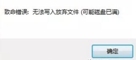 CAD提示无法写入放弃文件怎么办?