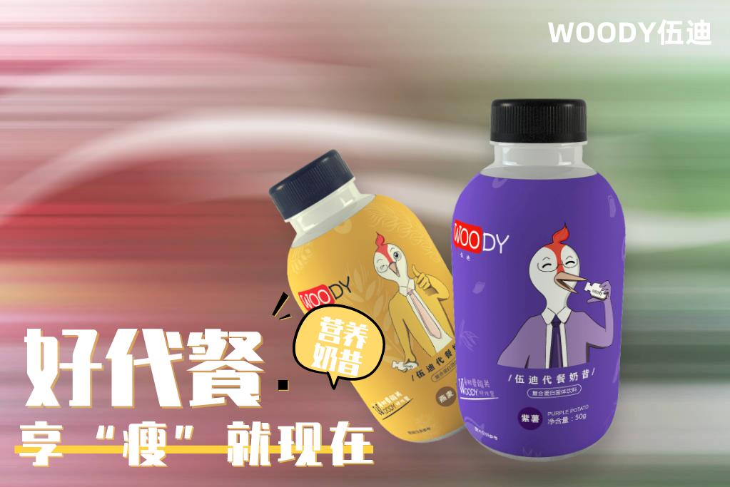 最安全有效的减肥方法:WOODY代餐奶昔代餐减肥法