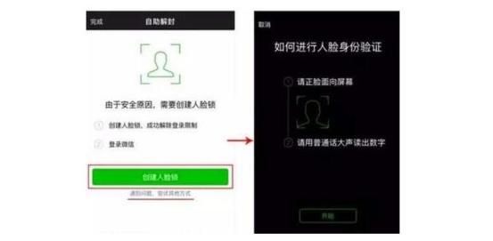 微信封禁了登录要人脸识别怎么办?如何跳过微信账号刷脸验证