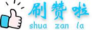 软文资讯-免费yoqq刷赞啦-抖音刷赞网站,专业的刷抖音业务平台yoqq资源(2)