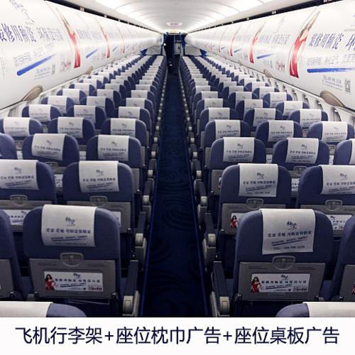 机场高铁飞机广告公司