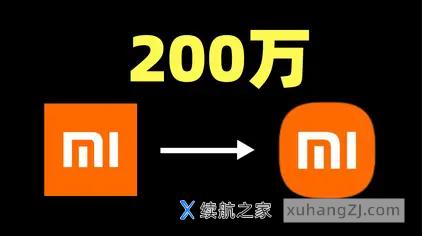 小米新舊logo對比,小米新logo花200萬到底值不值?