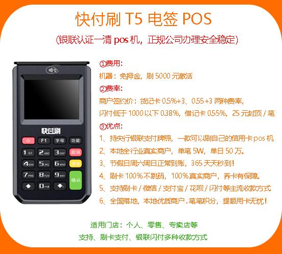 桂林快付刷电签pos机