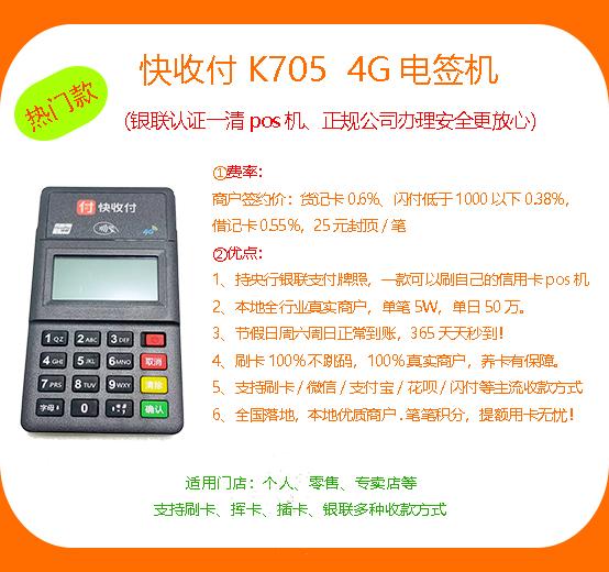 桂林快收付4G电签