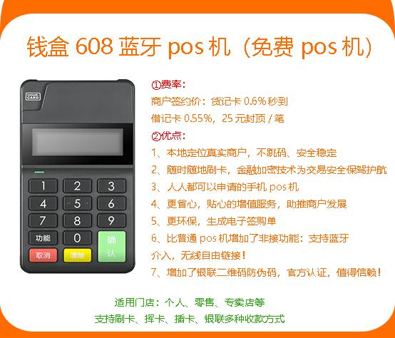 桂林钱盒免费pos机