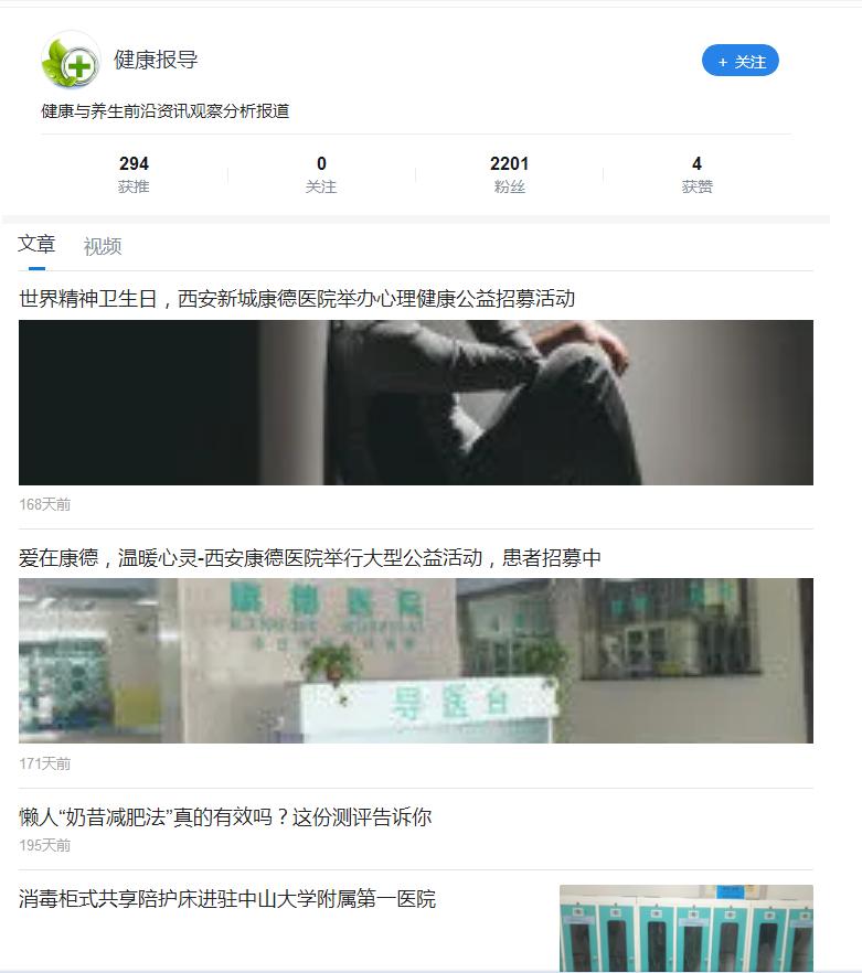 腾讯快报(健康报导)