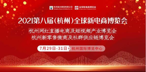 2021第八届杭州新零售微商及社群供应链博览会展位预定