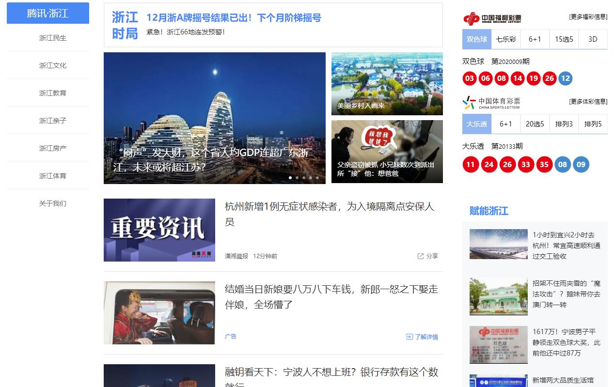 腾讯网-大浙