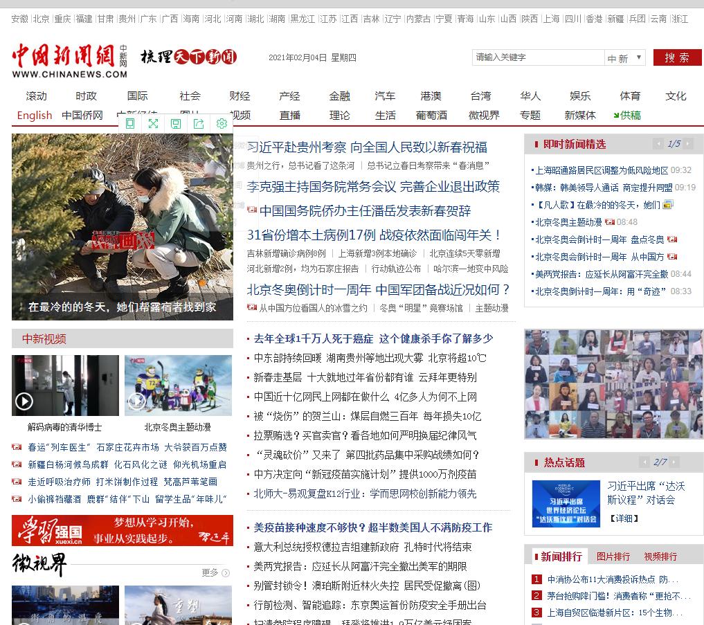 中国新闻网-娱乐