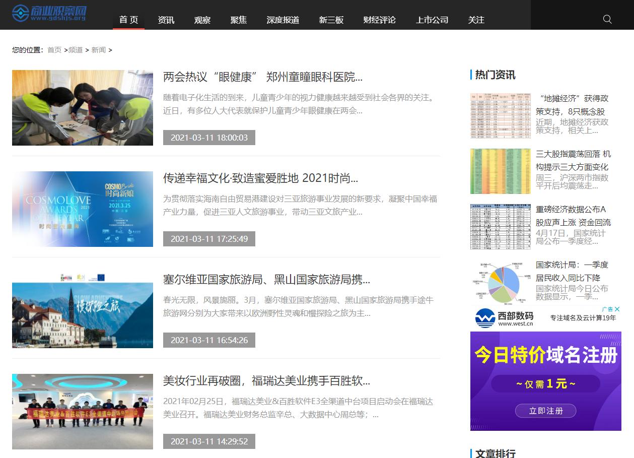 中国商业观察网(带视