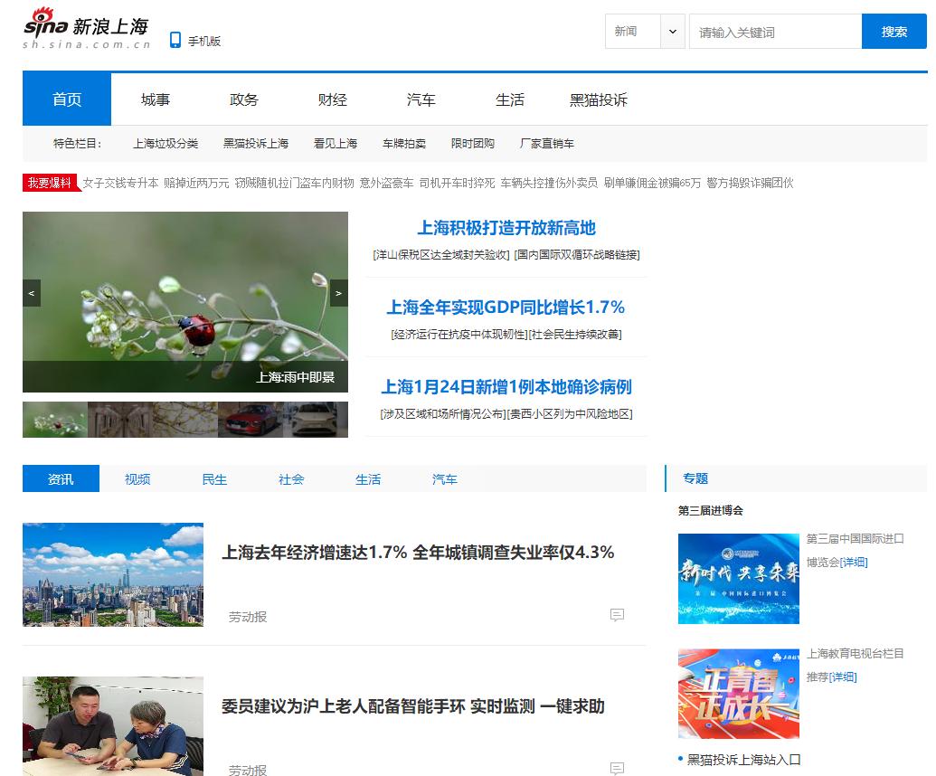 新浪网-上海
