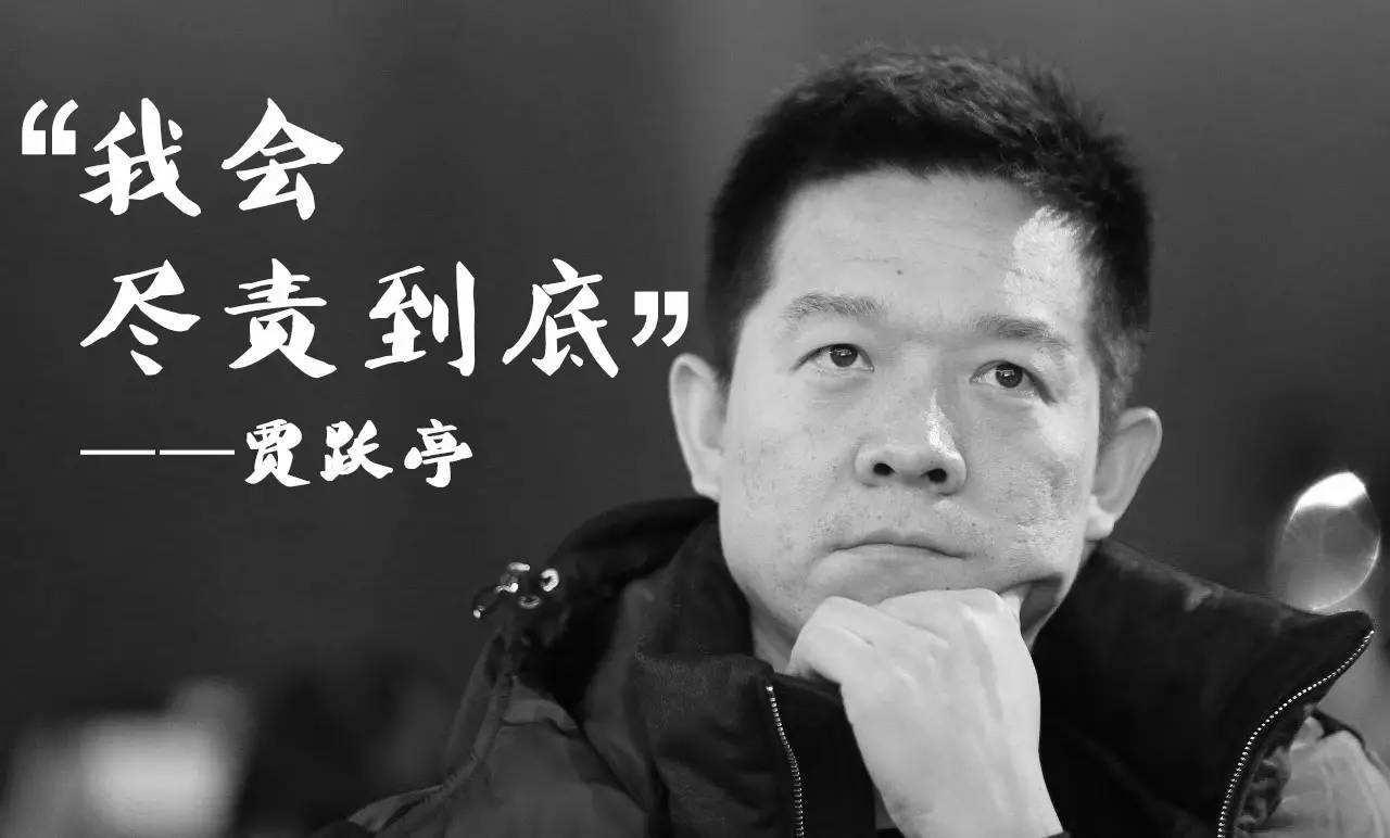 从贾跃亭事件看2019年个人破产法立法