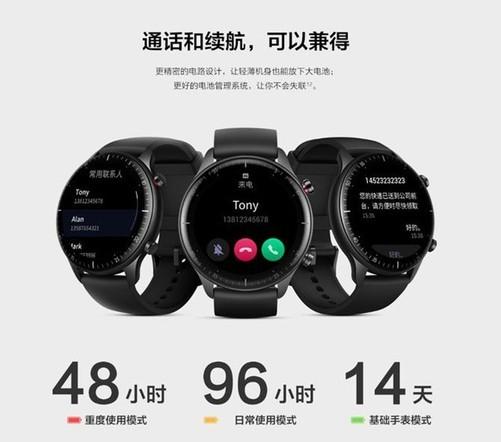 华米Amazfit GTR 2 eSIM手表公布:4G独立通话