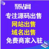 聚站网-国内最大的源码交易,网站交易,域名交易,综合站长商城 - 聚站网