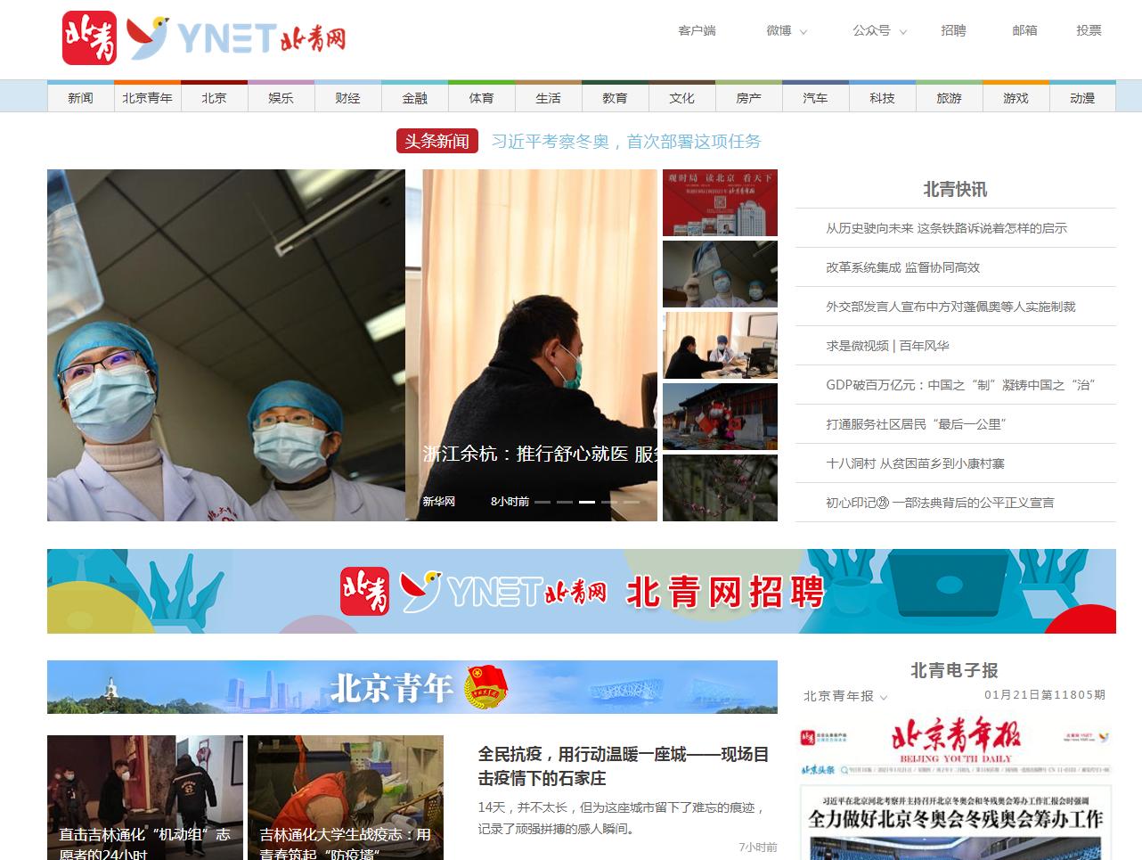北青网-频道(文字链