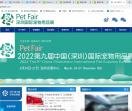 深圳宠物展