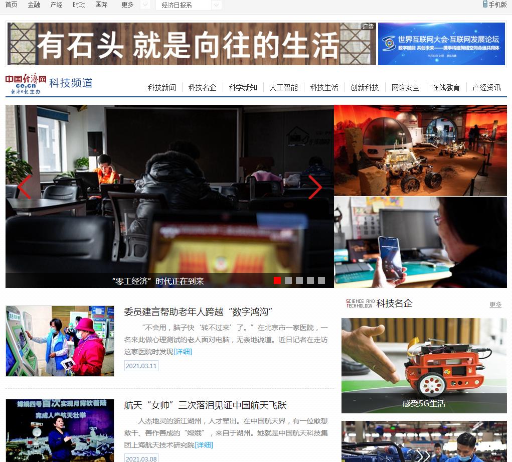 中国经济网-科技