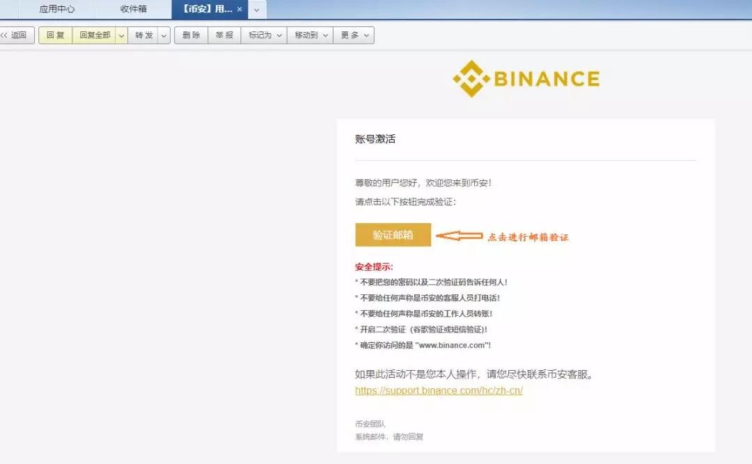 币安(Binance)注册教程