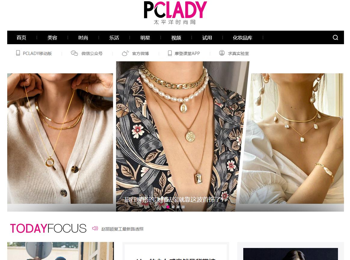 太平洋时尚网