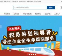 珠海双和财务咨询公司⎝www.shuanghecaiwu.com⎠