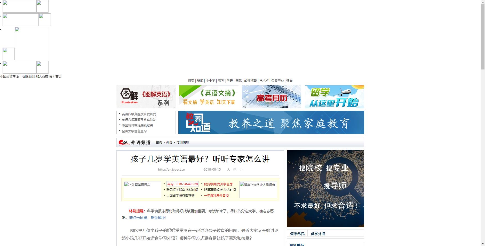 中国教育在线-主站