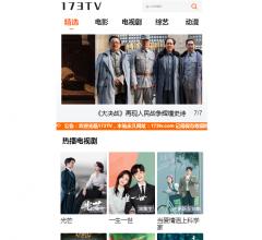 173TV影视