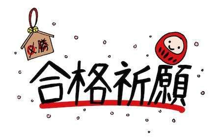 日语能力考试n1n2成绩查询提醒