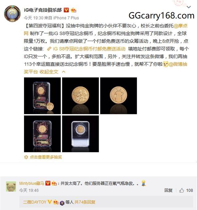 iG夺冠福利第四弹一万枚纪念币免费送