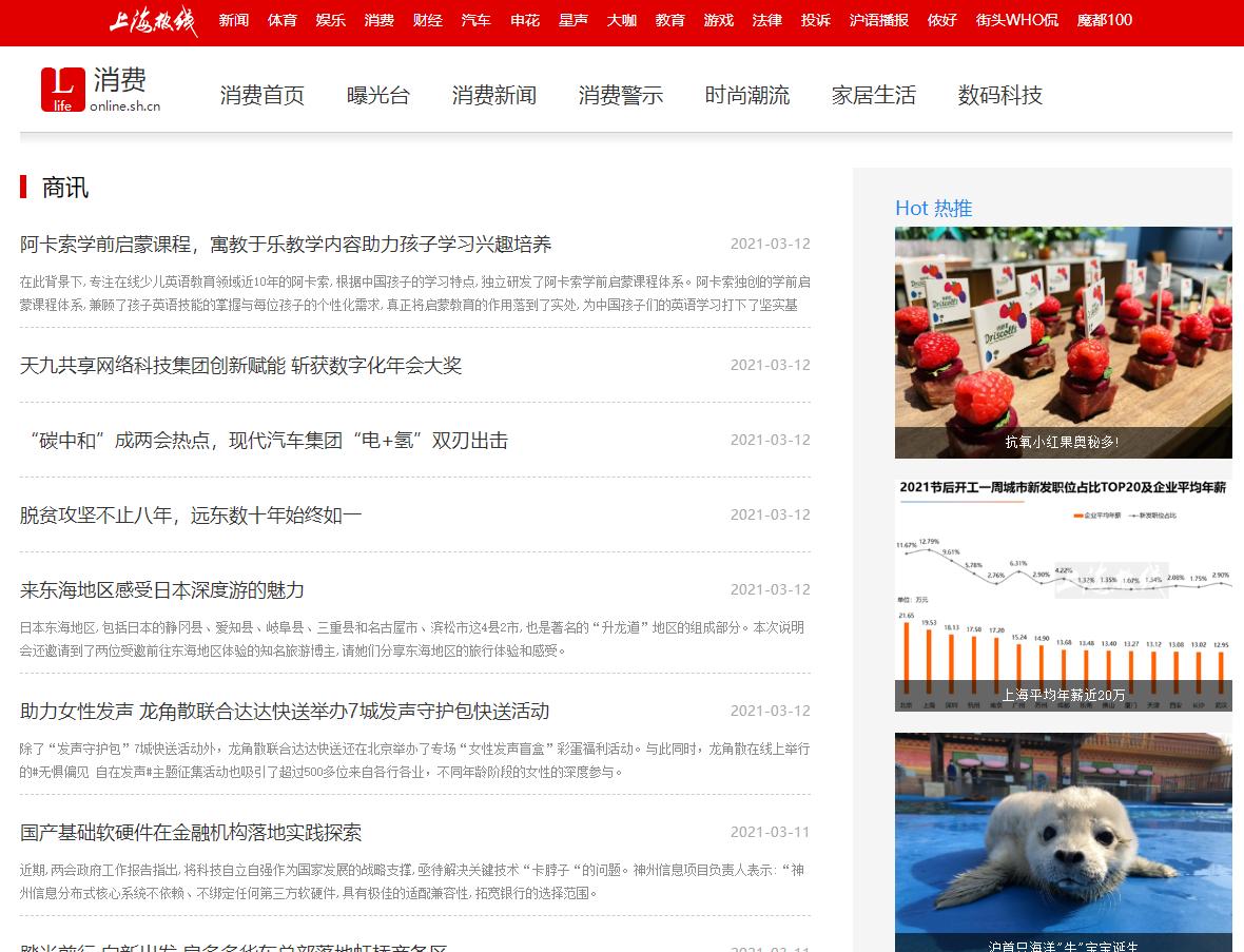 上海热线-消费