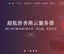 低价香港服务器