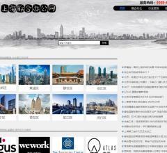 上海联合办公网