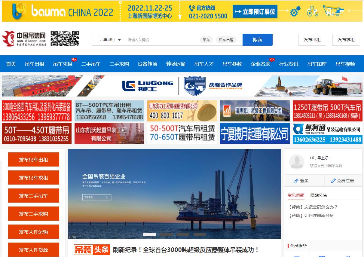 中国吊装网
