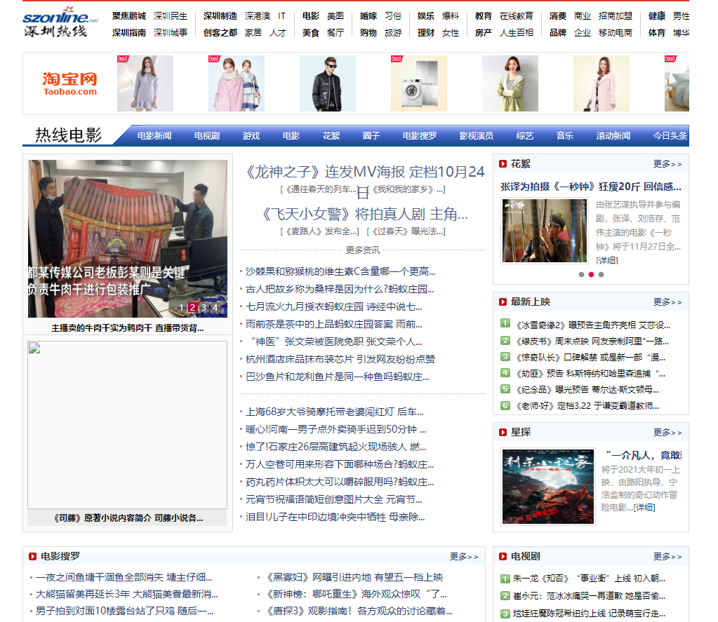 深圳热线-周末可发