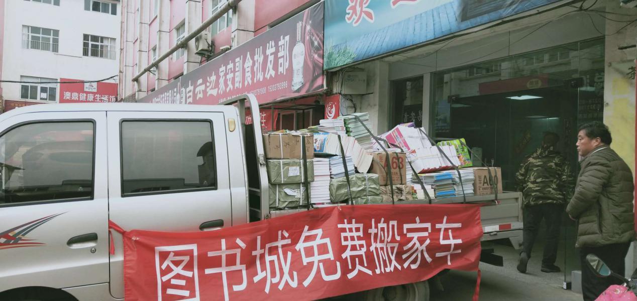洛阳图书批发市场