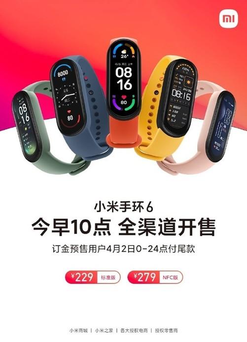 小米手环6今日发售:1.56英寸全面屏+血氧检测