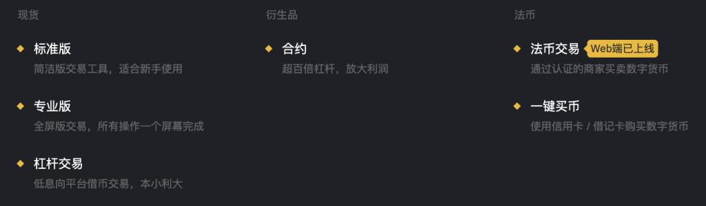 币安交易所介绍