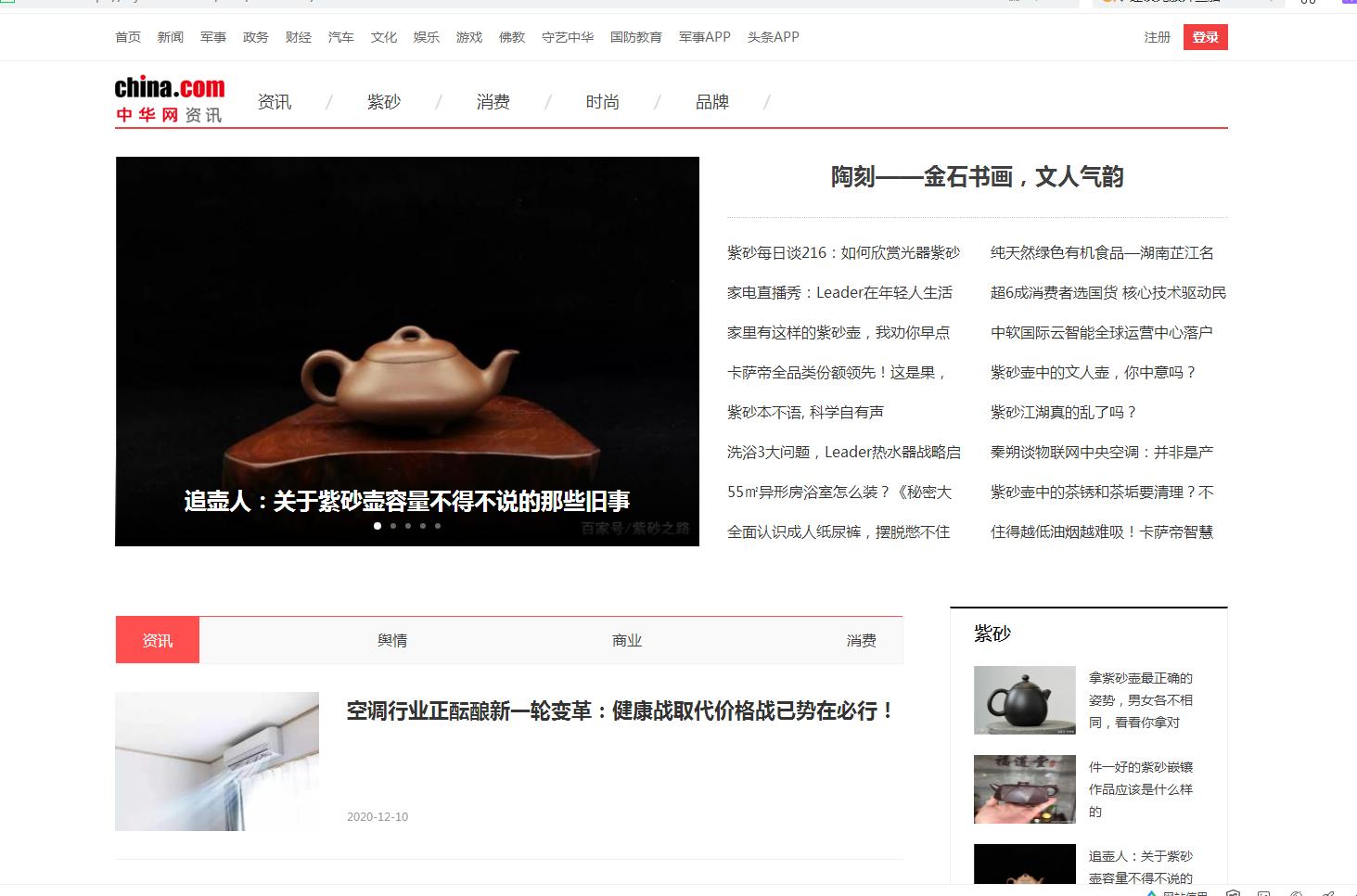 中华网资讯