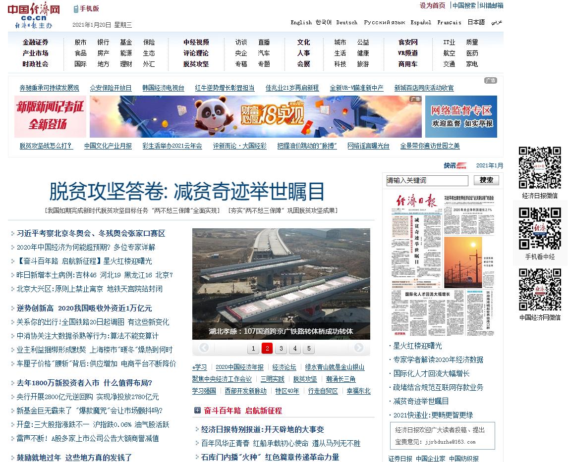 中国经济网-房产