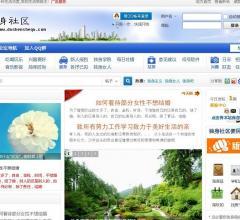 独身社区⎝http://www.dushenshequ.com⎠
