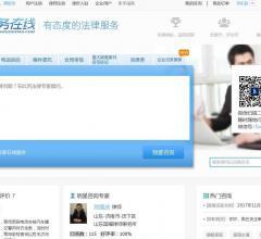 法务在线⎝http://www.fawuzaixian.com⎠