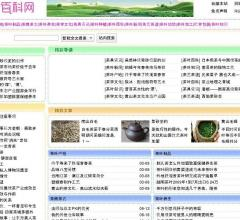 茶叶百科网⎝http://www.a61234.com⎠