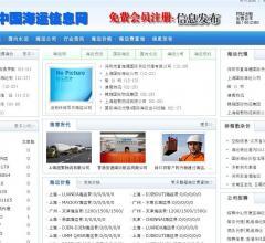 海运物流⎝www.haiyun56.com⎠