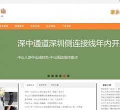 中山信息网⎝www.o760.cn⎠